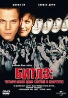 Битлз: Четыре плюс один (Пятый в квартете) (1994)