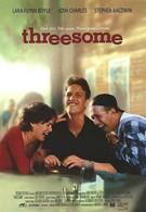 Трое (1994)