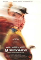 8 секунд (1994)