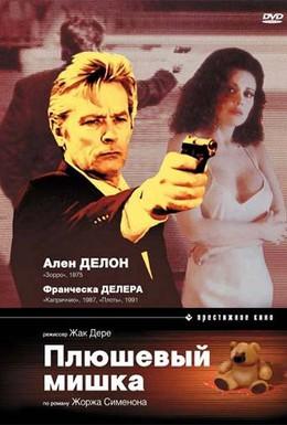 Постер фильма Плюшевый мишка (1994)