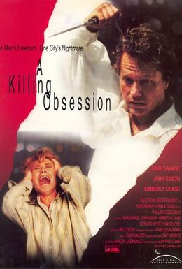 Постер фильма Убийственное наваждение (1994)