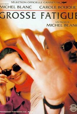 Постер фильма Коварство славы (1994)