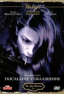 Постер фильма Последнее соблазнение (1994)