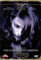 Последнее соблазнение (1994)