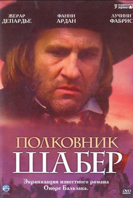 Постер фильма Полковник Шабер (1994)