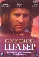 Полковник Шабер (1994)