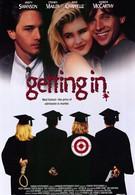 Поступление (1994)