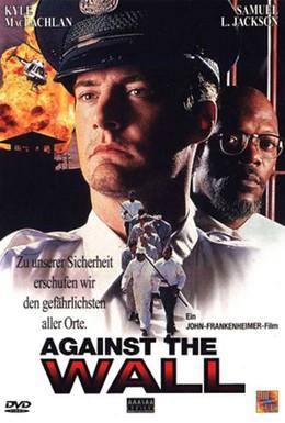 Постер фильма Спиной к стене (1994)
