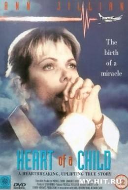 Постер фильма Сердце ребенка (1994)