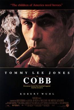 Постер фильма Кобб (1994)