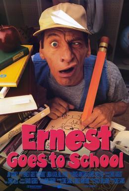 Постер фильма Эрнест в школе (1994)