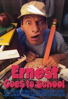 Эрнест в школе (1994)