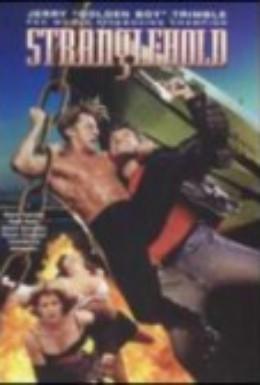 Постер фильма Удавка (1994)