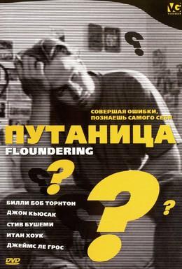 Постер фильма Путаница (1994)