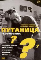 Путаница (1994)