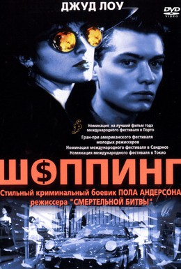 Постер фильма Шоппинг (1994)