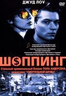 Шоппинг (1994)