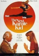 Парень-каратист 4 (1994)