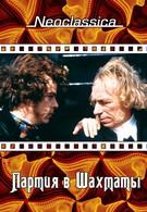 Партия в шахматы (1994)