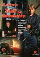 Секретный агент Макгайвер: Путь к концу света (1994)