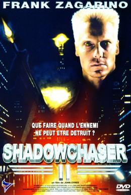 Постер фильма Проект Охотник за тенью 2 (1994)