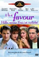 Услуга (1994)