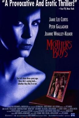 Постер фильма Мамины дети (1993)