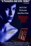 Мамины дети (1993)