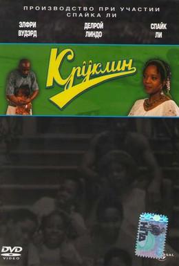 Постер фильма Круклин (1994)