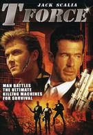 Подразделение Т (1994)