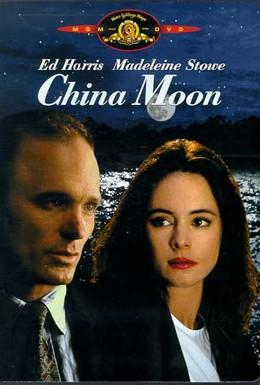 Постер фильма Фарфоровая луна (1994)