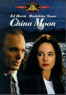 Фарфоровая луна (1994)