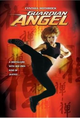Постер фильма Ангел-хранитель (1994)