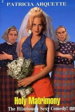 Постер фильма Святые узы брака (1994)