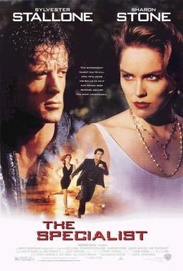 Постер фильма Специалист (1994)
