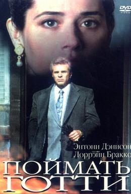 Постер фильма Поймать Готти (1994)
