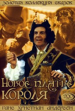 Постер фильма Новое платье короля (1994)
