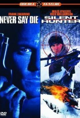 Постер фильма Никогда не сдавайся (1994)