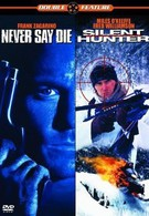 Никогда не сдавайся (1994)