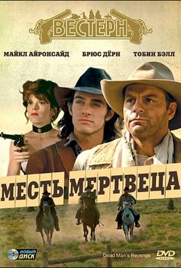 Постер фильма Месть мертвеца (1994)