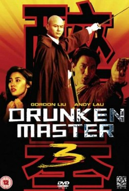 Постер фильма Пьяный мастер 3 (1994)