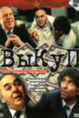 Постер фильма Выкуп (1994)