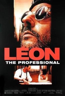 Постер фильма Леон (1994)