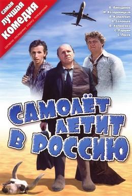 Постер фильма Самолет летит в Россию (1994)