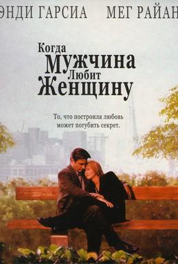 Постер фильма Когда мужчина любит женщину (1994)