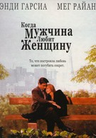 Когда мужчина любит женщину (1994)