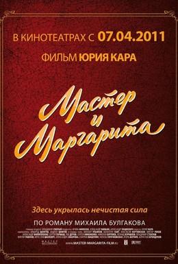 Постер фильма Мастер и Маргарита (1994)