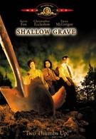 Неглубокая могила (1994)