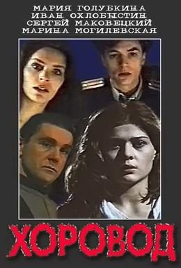 Постер фильма Хоровод (1994)