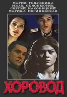 Хоровод (1994)